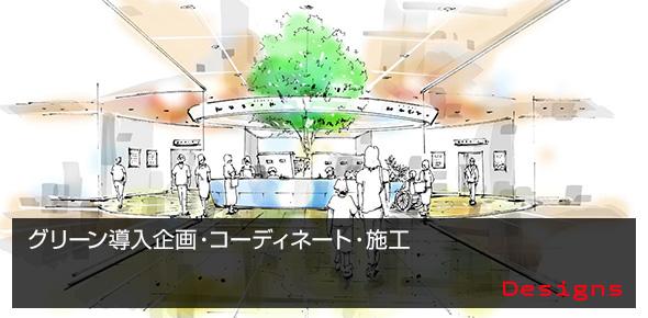 グリーン導入企画・コーディネート・施工