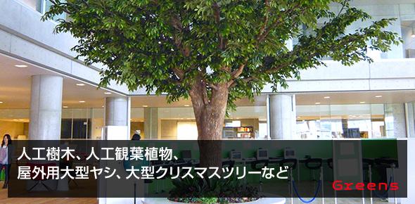 人工樹木、人工観葉植物、屋外用大型ヤシ、大型クリスマスツリーなど